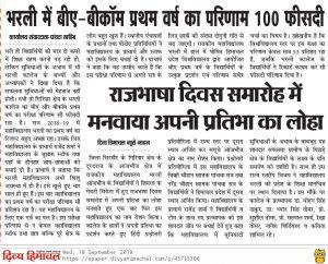 State Hindi Quiz